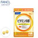 ビタミンB群 約30日分 【ファンケル 公式】[FANCL ...