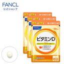 ビタミンD 約90日分(徳用3袋セット) 【ファンケル 公式...