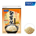 ファンケル 公式 発芽米1kg