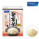 ファンケル 公式 発芽米 ふっくら白米仕立て 1kg