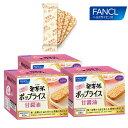 ファンケル 公式 発芽米 ポップライス 甘醤油 3箱(徳用セット)