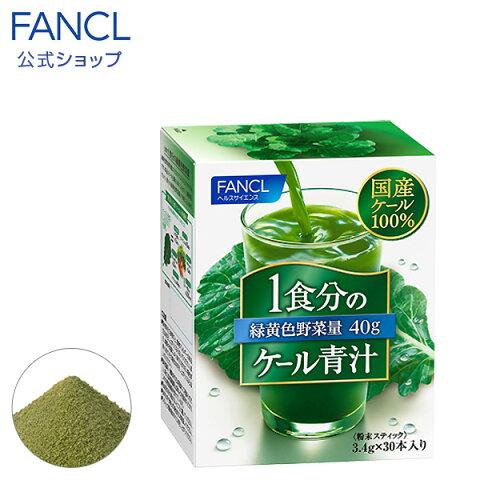 1食分のケール青汁 30本入り 【ファンケル 公式】