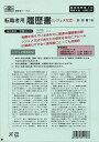 日本法令 履歴書 転職者用履歴書 (職務経歴書つき 封筒入) B4二つ折りサイズ/4枚入