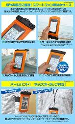 幅広いスマートフォンで使用可能!スマートフォン用防水カラーケースiPodiPhone・Xperia・GALAXYなど様々な防水に