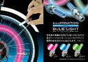 送料無料 レッドスパイス イルミネーションバルブライト ピンク/ブルー WZH-048PK 自転車 LED バルブ