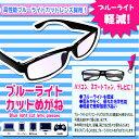 送料無料 スマイルポケット 男女兼用 ブルーライト カットメガネ PCメガネ だてめがね スマホメガネ ブルーライトカット
