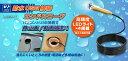 送料無料 GEANEE/ジーニー 防水 USB 接続 エンドスコープ USBM-01 機械内部 排水/スネークカメラ/汚れ/パイプ/排水口/工事/点検/検査/スコープ/LED