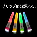 送料無料 LEDグリップライト ライブ コンサート サイリウム