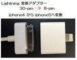 メール便OK 【iPhone5 変換 アダプタ】 変換アダプター 8pin Lightning 30ピン iPhoneアクセサリー (アイフォン)/iPhone変換アダプタ コネクタ アイフォン5 電源 バッテリー ケーブル iPhone5充電ケーブル