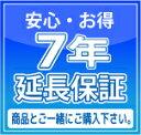 延長保証7年 商品代金60,001〜80,000円まで