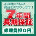 延長保証7年 商品代金120,001〜140,000円まで