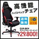 【送料無料】【あす楽】 デラックスレーサーチェア DXR-BKN | オフィスチェア ゲーミ