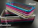 【あす楽】【SALE】【送料無料】【iPhone6/6plus対応】超薄型アルミバンパー 高級メタルフレーム iPhone6/6Plus用 全5色