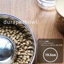 早食い防止に!ステンレス食器:デュラペットスローフィード
