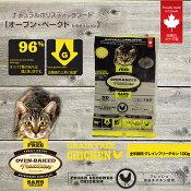 成猫用穀物不使用!総合栄養食 キャットフード オーブンベークド:グレインフリー チキン 100g【smtb-k】【w3】