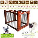送料無料 SIMPLY シンプリー シールド エリート 犬 ゲート サークル ゲージ ハウス 木製 ドッグ ペット用 DWM07-S