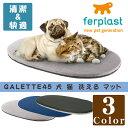 イタリアferplast社 ファープラスト ガレット 45 GALETTE 犬 猫 洗える マット ベット クッション ペット用