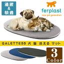 イタリアferplast社 ファープラスト ガレット 55 GALETTE 犬 猫 洗える マット ベット クッション ペット用