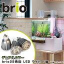 ブリオ brio 専用 LED バルブ ライト 電球 植物用 デュアルカラー 水槽 家庭用 アクアポニックス brio35 植物 魚 送料無料