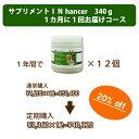 サプリメント「INhancer」〜インハンサー〜犬用340g 1ヶ月に1つお届け定期購入コース【smtb-k】【w3】