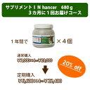 サプリメント「INhancer」〜インハンサー〜犬用680g 3ヶ月に1つお届け定期購入コース【smtb-k】【w3】