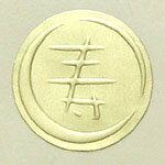 Seal seal gold Kotobuki 1 piece, sold wedding, wedding, honeymoon, invitations