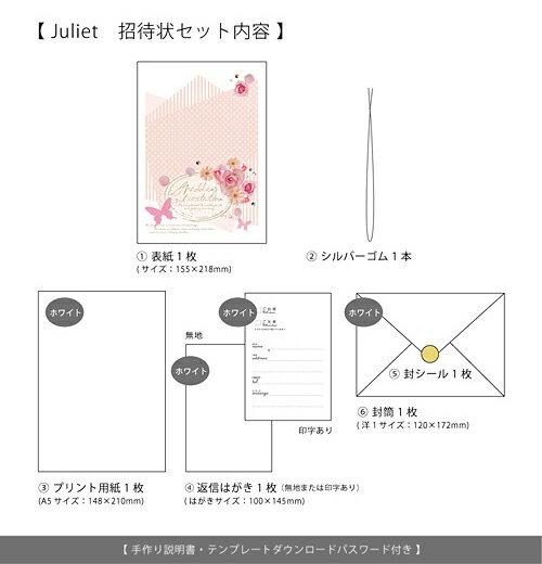 招待状 手作りセット ジュリエット /結婚式 ...の紹介画像2