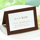 席札 手作りセット シンプルモネット(10名分) /結婚式 ペーパーアイテム テンプレート付