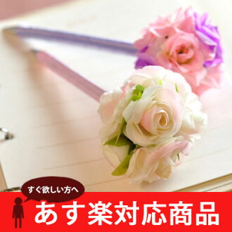 "Import pen! ""Available / non-load next Sunrise' the flower pen (set of 2), wedding guest book guest book"