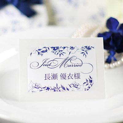 席札 完成品(印刷込) フローラ /結婚式 ペーパーアイテム 名前印刷付