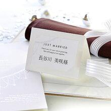【11月末まで限定特価】ビジュー(印刷つき)30部から承ります/結婚式席札