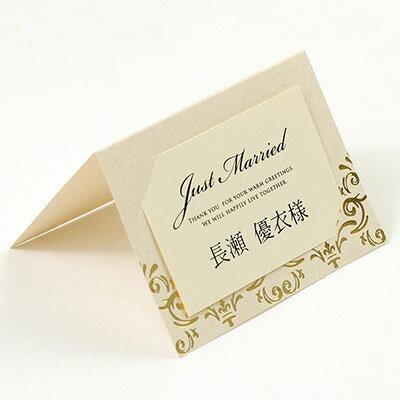 席札 完成品(印刷付) カミーユ /結婚式 ペ...の紹介画像2