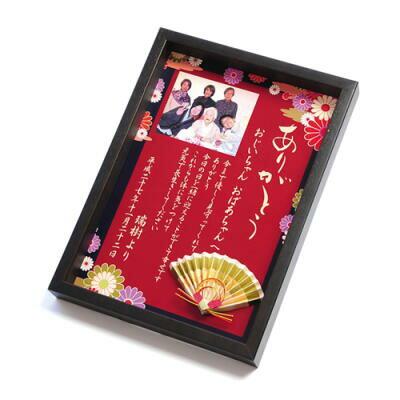 感謝ボード(BOX Mサイズ)祖父母様用 紫音-扇 結婚式両親へのプレゼント