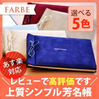 """""""Non and cheap cheap 1680 Yen ' guest book Veloce, wedding guest book guest book"""