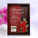 感謝ボード「アムールロゼ」/メモリアルタイプ(日数入り)/結婚式両親へのプレゼント