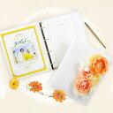 感謝の気持ちをお手紙に...ブライズセットリボン/花嫁からの手紙・感謝状・フォトアルバム・結婚式