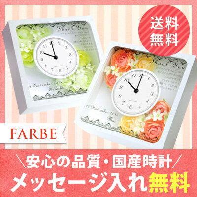 【お急ぎ対応可能!】メッセージ付アーティフィシャルフラワー時計/花感動時計結婚式両親へのプレゼント
