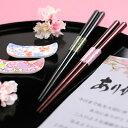 【日本製】感謝箸&箸置きセット「桜華(おうか)」/結婚式両親へのプレゼント