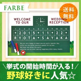 Baseball items / baseball BOX フレームウェルカム Board [baseball], wedding welcome Board