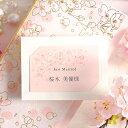 席札手作りセット「ミニョン」(10名様分)/結婚式