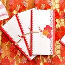 「心づけ・多目的・ポチ袋・お車代封筒」花結び(10枚入)/お車料封筒・お心付封筒・多目的封筒・ポチ袋/結婚式/