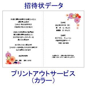 【手作り応援!招待状セミオーダー】招待状データプリントアウトサービス(カラー)