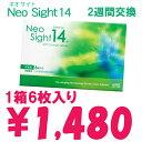 【NeoSight14★ネオサイト14】[1箱6枚入り/片眼3ヶ月分]終日装用2週間使い捨てコンタクトレンズ・Contact Lens