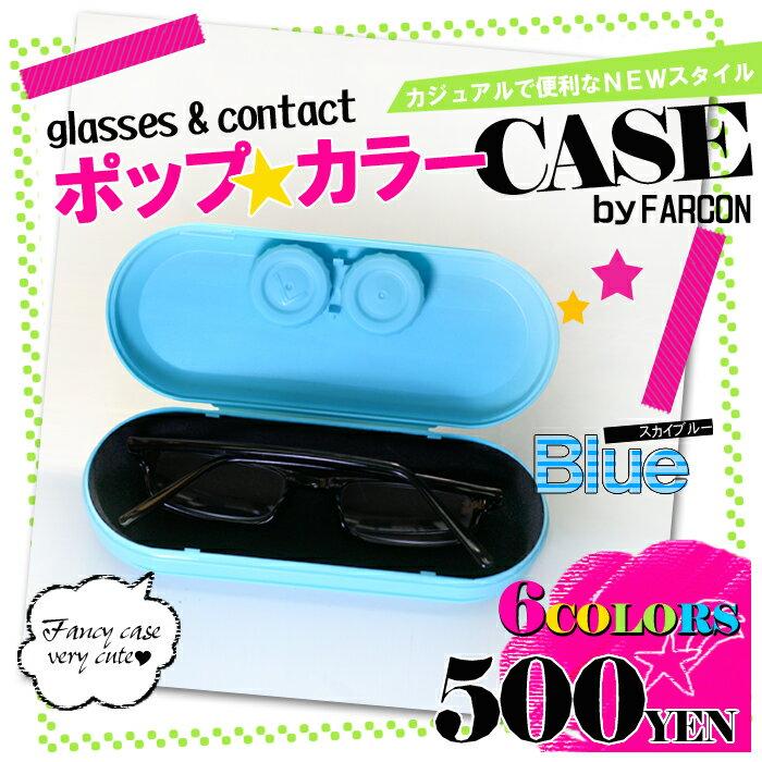 メガネケース & コンタクトケース 便利な一体型ケース!