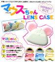 マウスちゃん レンズケース [ミラー/ピンセット/mini保存液ボトル] コンタクトレンズケース