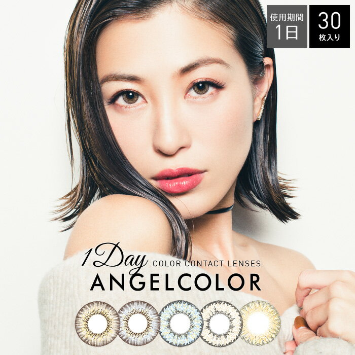 ANGEL エンジェル カラー ワンデー[1箱30枚] 1日 DIA14.0/14.2 BC8.6 ±0.00〜-10.00( 度あり 度なし )カラコン カラーコンタクト colored contactlens/color contact
