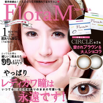 () More than 4 boxes per month lenses color contact lenses and color contact lenses use contact Brown