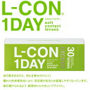 【L-CON EXCEED★エルコンエクシード】[1箱30枚]1日使い捨て/BC8.7/-0.50〜-12.00(度あり)コンタクトレンズ/近視用/contactlens