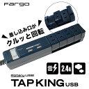 電源タップ おしゃれ インテリア デザイン TAPKING USB タップキング ネイビー AC4個口 2.4A 急速充電 USB2ポート 雷サージガード PT604NY