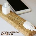 電源タップ おしゃれ インテリア デザイン 木目調 AC6個口 延長コード 雷サージガード PT689BEWD